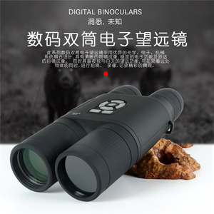 DIGITAL BINOCULARS 8X52 OPTICAL双筒夜视定倍搜索仪